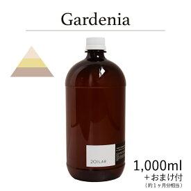 リードディフューザーオイル 1,000ml+約1ヶ月分相当のおまけ付 Gardenia - ガーデニア / 201LAB ニーマルイチラボ レフィル つめかえ 詰め替え ルームフレグランス ディフューザー オイル アートラボ ARTLAB