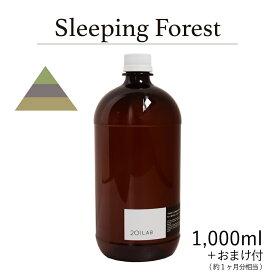 リードディフューザーオイル 1,000ml+約1ヶ月分相当のおまけ付 Sleeping Forest - スリーピングフォレスト / 201LAB ニーマルイチラボ レフィル つめかえ 詰め替え ルームフレグランスアートラボ ARTLAB