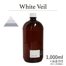 リードディフューザーオイル 1200ml White Veil - ホワイトヴェール / 201LAB ニーマルイチラボ レフィル つめかえ 詰め替え