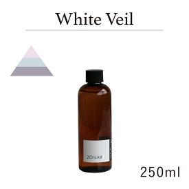リードディフューザーオイル 250ml White Veil - ホワイトヴェール / 201LAB ニーマルイチラボ レフィル つめかえ 詰め替え