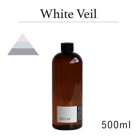 リードディフューザーオイル 500ml White Veil - ホワイトヴェール / 201LAB ニーマルイチラボ レフィル つめかえ 詰め替え