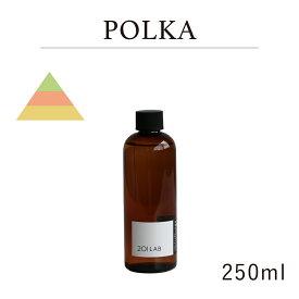 リードディフューザーオイル 250ml POLKA - ポルカ / 201LAB ニーマルイチラボ レフィル つめかえ 詰め替え ルームフレグランス ディフューザー オイル アートラボ ARTLAB