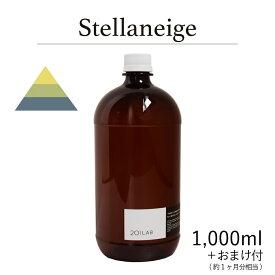 リードディフューザーオイル 1,000ml+約1ヶ月分相当のおまけ付 Stellaneige - ステラネイジュ / 201LAB ニーマルイチラボ レフィル つめかえ 詰め替え ルームフレグランス ディフューザー オイル アートラボ ARTLAB