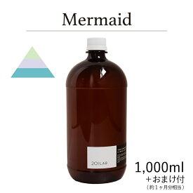 リードディフューザーオイル 1,000ml+約1ヶ月分相当のおまけ付 Mermaid - マーメイド / 201LAB ニーマルイチラボ レフィル つめかえ 詰め替え ルームフレグランス ディフューザー オイル アートラボ ARTLAB