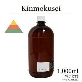 リードディフューザーオイル 1,000ml+約1ヶ月分相当のおまけ付 Kinmokusei - キンモクセイ / 201LAB ニーマルイチラボ レフィル つめかえ 詰め替え ルームフレグランス ディフューザー オイル アートラボ ARTLAB