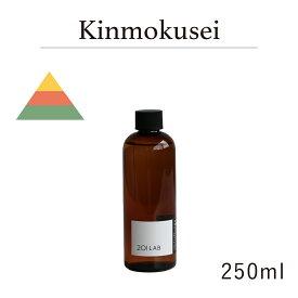 リードディフューザーオイル 250ml Kinmokusei - キンモクセイ / 201LAB ニーマルイチラボ レフィル つめかえ 詰め替え ルームフレグランス ディフューザー オイル アートラボ ARTLAB
