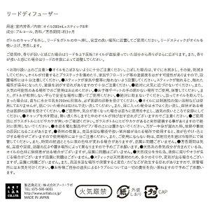 ARTLAB.COLLECTIONリードディフューザー取扱説明