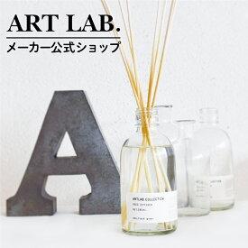 【送料無料】リードディフューザー ARTLAB.COLLECTION アートラボコレクション ルームフレグランス アロマディフューザー オイル ガラスボトル スティック 8本 大容量 280ml ギフト対応 プレゼント