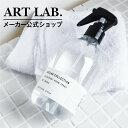 デオドラント ルームスプレー / ARTLAB.COLLECTION アートラボコレクション 純植物性 消臭成分配合 ファブリックミス…
