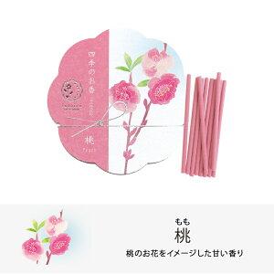 wanoka/四季のお香