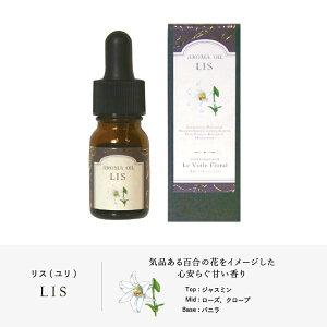 LeVoileFloralアロマオイルLIS(リス/ユリ)
