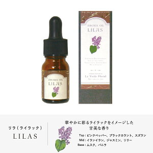 LeVoileFloralアロマオイルILAS(リラ/ライラック)