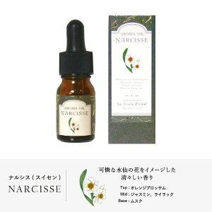 LeVoileFloralアロマオイルNARCISSE(ナルシス/スイセン)