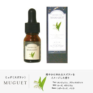 LeVoileFloralアロマオイルMUGUET(ミュゲ/スズラン)