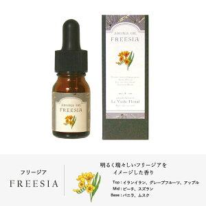 LeVoileFloralアロマオイルFREESIA(フリージア)