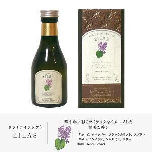 LeVoileFloralリードディフューザーオイルLILAS(リラ/ライラック)