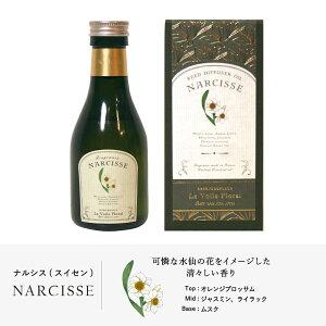 LeVoileFloralリードディフューザーオイルNARCISSE(ナルシス/スイセン)