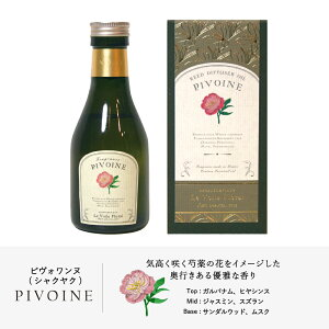 LeVoileFloralリードディフューザーオイルPIVOINE(ピヴォワンヌ/シャクヤク)