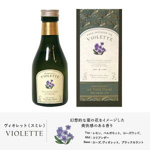 LeVoileFloralリードディフューザーオイルVIOLETTE(ヴィオレット/スミレ)