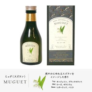 LeVoileFloralリードディフューザーオイルMUGUET(ミュゲ/スズラン)