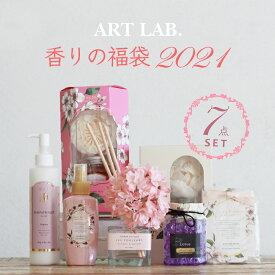 香りの福袋2021/ハッピーバッグ リードディフューザー フラワーディフューザー ボディミルク ソラフラワーディフューザーなど アートラボ ARTLAB