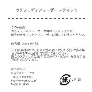 SongsofNatureカラフェディフューザー専用スティック