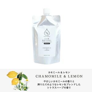 HPリードディフューザーつめかえカモミール&レモン