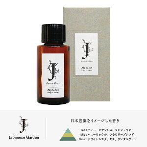 AlphabetリードディフューザーオイルJapaneseGarden