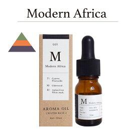 水溶性アロマオイル Modern Africa/10ml