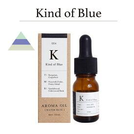 水溶性アロマオイル Kind of Blue/10ml
