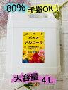 手指除菌液 80% アルコール除菌 詰替用 大容量 アルコール 手指 4L エタノール 冬 除菌剤 日本製 アルコール消毒液 …