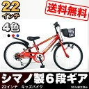 子供用自転車 子供用マウンテンバイク キッズバイク 22インチシマノ製6段ギア付き 本体 95%完成車 こども じてんしゃ …