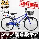 子供用 自転車 マウンテンバイク キッズバイク 24インチ シマノ製6段ギア付き 本体 95%完成車 子ども お祝い 【KD246…