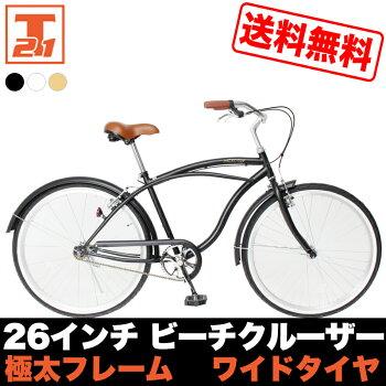 BC260-2019自転車ビーチクルーザーシティサイクル26インチ本体極太タイヤ使用じてんしゃシティーサイクル