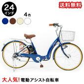 折りたたみ電動アシスト自転車24インチシティサイクル通勤通学便利おすすめ【DA246】