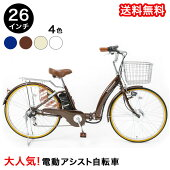 【DA266】折りたたみ電動アシスト自転車26インチシティサイクル通勤通学便利おすすめ