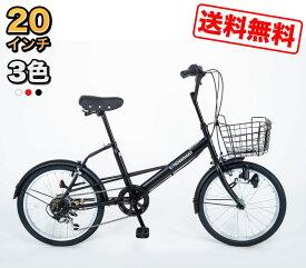 2019年新型 自転車 小径車 ミニベロ 20インチ 本体 通勤 通学 シティーサイクル 新生活【SK206-2019】【本】
