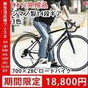 ★新生活応援フェスタ★自転車 ロードバイク シティサイクル 人気700x28C シマノ14段変速 【送料無料】 【CL27-700】…