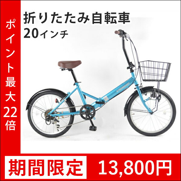 【エントリーでポイント3倍★クーポン付】【BL206】自転車 折り畳み自転車 20インチ シマノ製6段ギア付【送料無料】自転車 折りたたみ自転車 かわいい コンパクト 小さめ