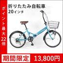 【BL206】自転車 折り畳み自転車 20インチ シマノ製6段ギア付【送料無料】自転車 折りたたみ自転車 かわいい コンパク…