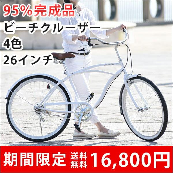 自転車 ビーチクルーザー シティサイクル 26インチ 本体 【送料無料】 【BC260】 極太タイヤ使用 じてんしゃ シティーサイクル 入学 就職 お祝い 街乗り 26inch=-