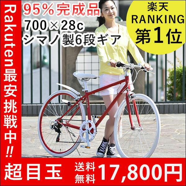 【CL266】自転車 クロスバイク シティサイクル 700x28C 本体 楽天ランキング1位受賞 【送料無料】シマノ6段変速 じてんしゃ シティーサイクル 自転車 シティ・サイクル スポーツ 通勤 通学 新生活