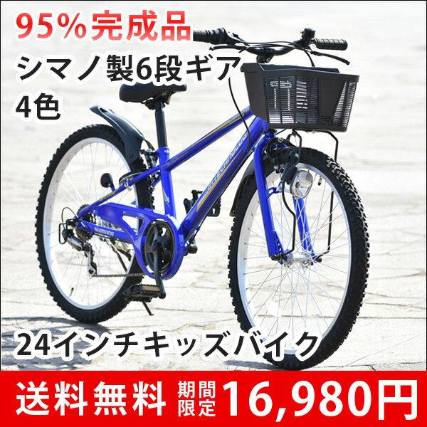 【エントリーでポイント3倍★クーポン付】【KD246】子供用自転車 子供用マウンテンバイク キッズバイク 24インチ シマノ製6段ギア付き 本体 95%完成車 こども じてんしゃ プレゼント 【送料無料】
