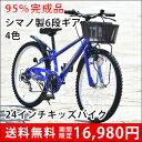 【シルバーウィーク限定1,000円オフ 9/18 09:59まで】【KD246】子供用自転車 子供用マウンテンバイク キッズバイク 24…
