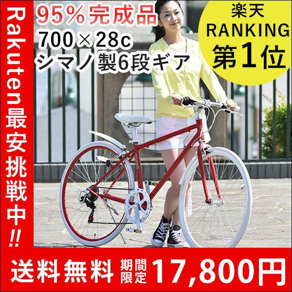 【CL266】自転車 クロスバイク シティサイクル 700x28C 本体 楽天ランキング1位受賞 シマノ6段変速 じてんしゃ シティーサイクル 自転車 シティ・サイクル スポーツ 通勤 通学 新生活