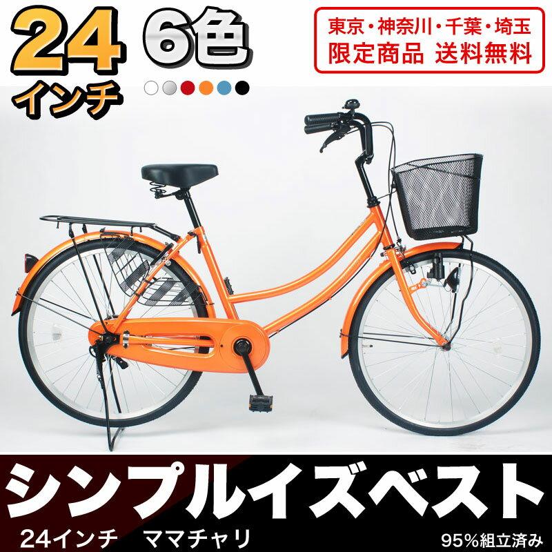【MC240-N】自転車 ママチャリ シティサイクル ままチャリ 24インチ 送料無料 本体 じてんしゃ 通勤 通学 シティーサイクル