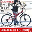 自転車 マウンテンバイク MTB 折りたたみ 26インチ シマノ製6段変速付き 本体 前後サスペンション Wサス じてんしゃ …