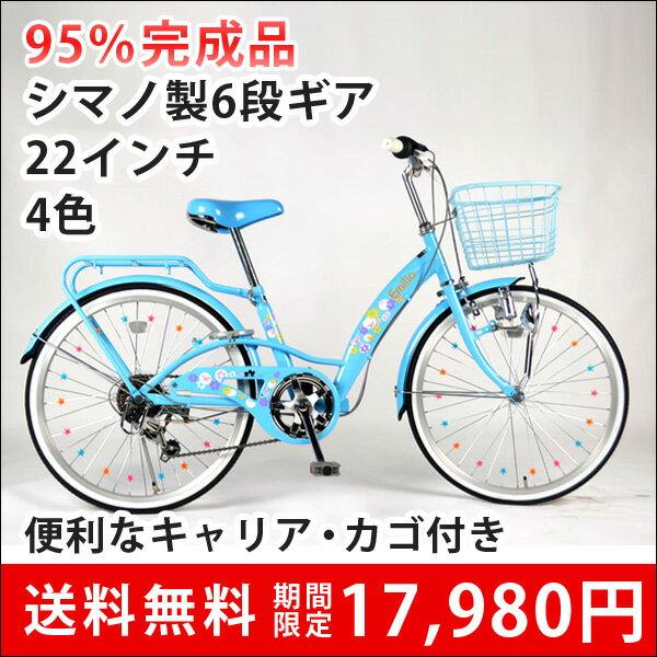 【EM226】子供用自転車 キッズバイク 22インチ シマノ製6段ギア付 本体 95%完成車 こども じてんしゃ プレゼント お祝い 自転車デビューに