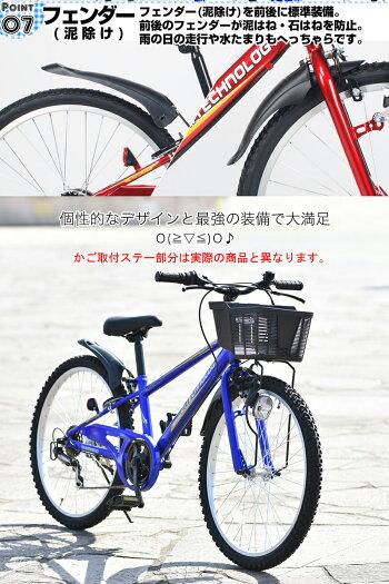 【kd24-6】全品送料無料★〔21Technology〕子供用自転車本体子供用マウンテンバイク24インチ(シマノ製6段ギア付き)(95%完成車)キッズこどもじてんしゃプレゼント入学祝い