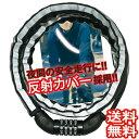 送料無料 自転車 鍵 チェーンロック ナンバーセット ウェーブキー 特殊鋼製チェーンロック 頑丈 MTB クロス ロードバ…